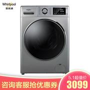 惠而浦 8.5公斤洗烘一体滚筒洗衣机全自动除菌液洗静音大容量新生系列星空银EWDC406217RS
