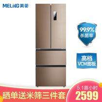 美菱 MELING349升多门四门冰箱法式对开门智能双变频风冷无霜杀菌净味小户型冰箱BCD-349WPUCX产品图片主图