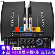 索爱 M6H款卡包套装家庭影院KTV音响套装家用商用会议设备卡拉ok专业功放机低音炮蓝牙音箱