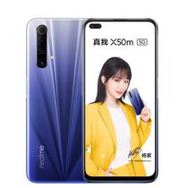realme X50m 5G ( 星空蓝 8GB+128GB )产品图片主图