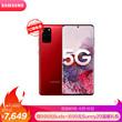 三星 GalaxyS20+5GSM-G9860双模5G骁龙865120Hz超感屏8K视频游戏手机12GB+128GB馥郁红