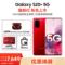 三星 GalaxyS20+5GSM-G9860双模5G骁龙865120Hz超感屏8K视频游戏手机12GB+128GB馥郁红产品图片2